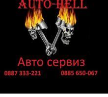 автосервиз-софия-хаджи-димитър---автотенекеджийски-бояджийски-услуги---ремонт-акумулатори-гуми