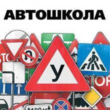 автошкола-диана-шанс2010---всички-категории-мпс---шофьорски-курсове-плевен