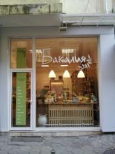 хранителен-магазин-бакалия-софия---мини-маркет-център---софия-етнически-деликатеси