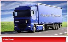 транспортни-услуги-велинград---международни-високообемни-превози---превози-в-страната-и-чужбина